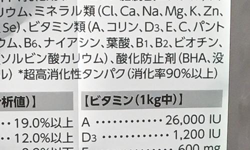 ロイヤルカナンの酸化防止剤