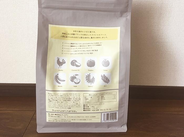 モグワンの原材料を徹底調査!1日の栄養素や安全性もまるわかり