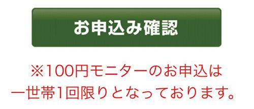 モグワン100円モニター入力フォーム